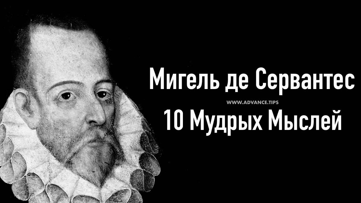 Мигель де Сервантес - 10 Мудрых Мыслей...