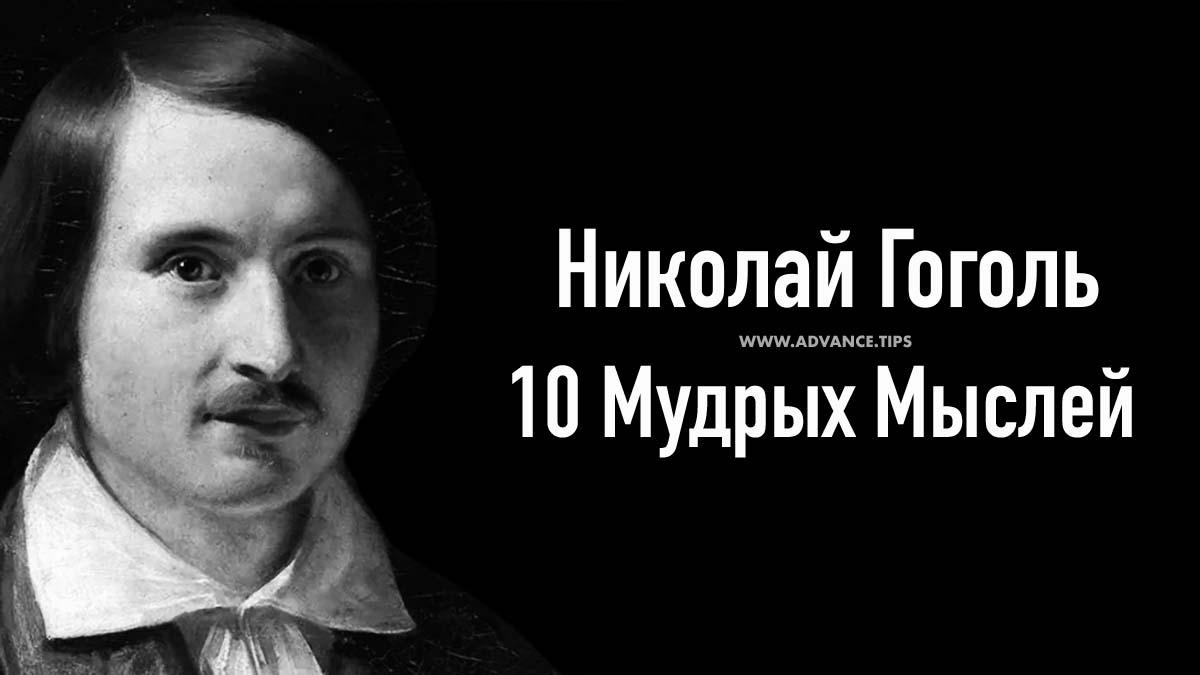Николай Гоголь - 10 Мудрых Мыслей...