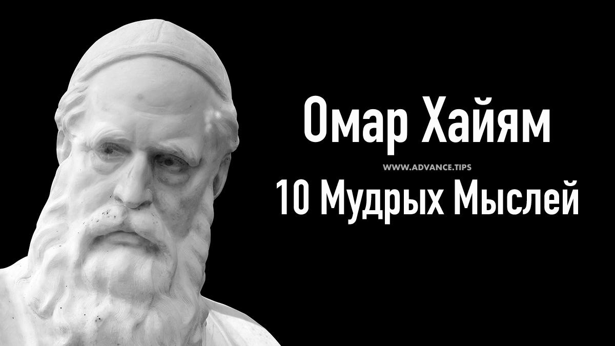 Омар Хайям - 10 Мудрых Мыслей...