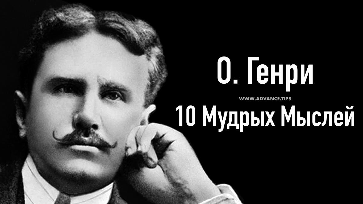 О. Генри - 10 Мудрых Мыслей...
