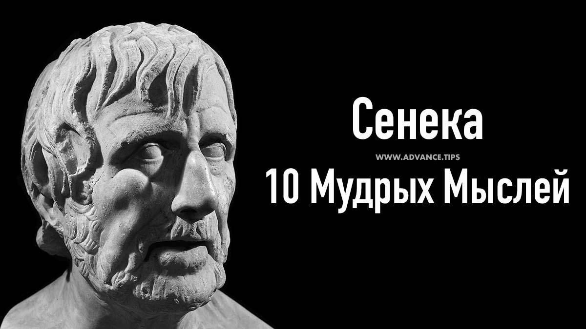 Сенека - 10 Мудрых Мыслей...