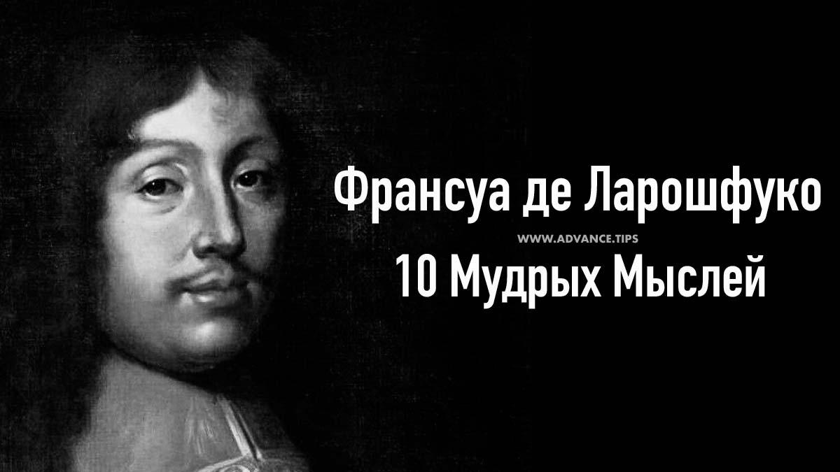 Франсуа де Ларошфуко - 10 Мудрых Мыслей...