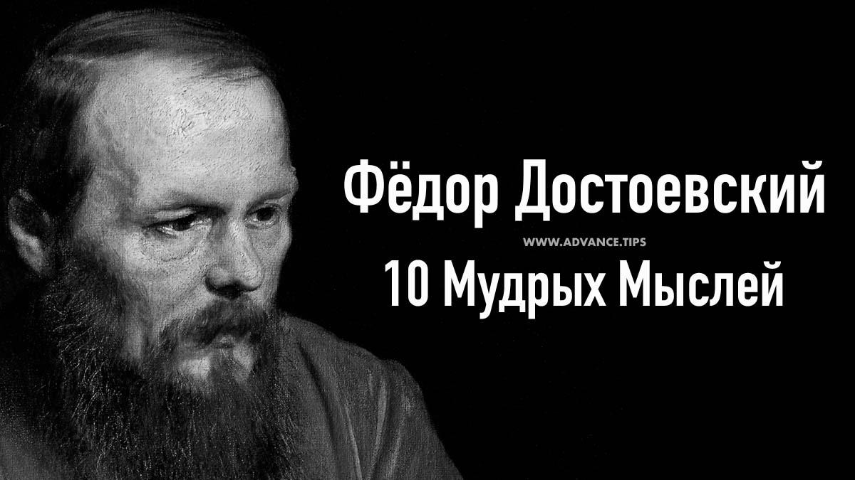 Фёдор Достоевский - 10 Мудрых Мыслей...