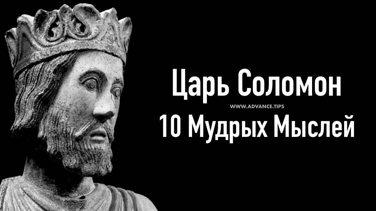 Царь Соломон - 10 Мудрых Мыслей...