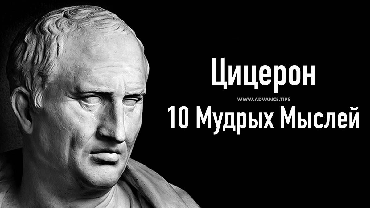 Цицерон - 10 Мудрых Мыслей...