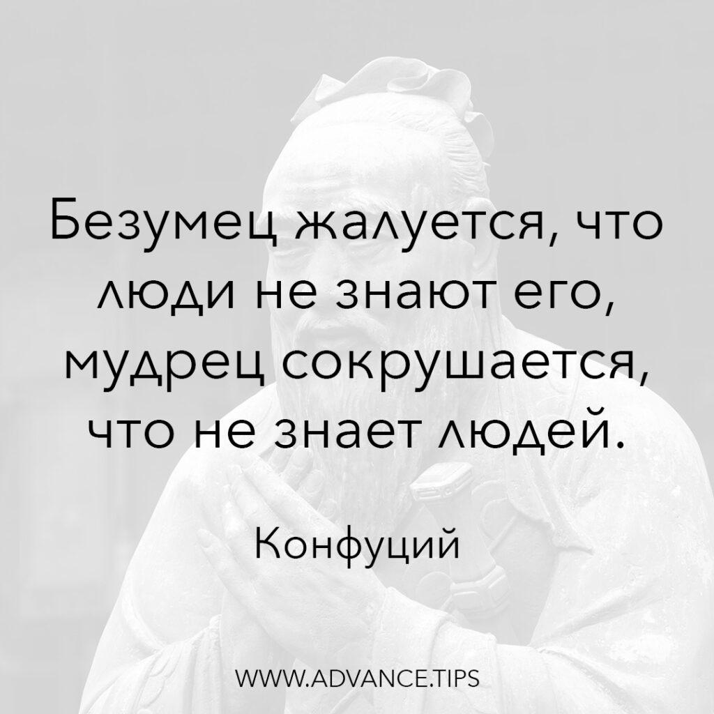 Безумец жалуется, что люди не знают его, мудрец сокрушается, что не знает людей. - Конфуций - 10 Мудрых Мыслей.