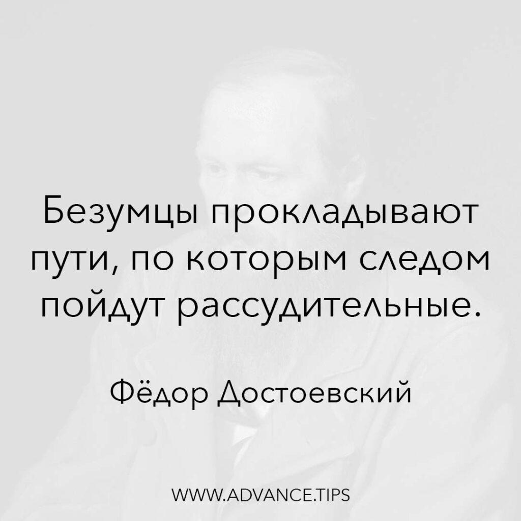 Безумцы прокладывают пути, по которым следом пойдут рассудительные. - Фёдор Достоевский - 10 Мудрых Мыслей.