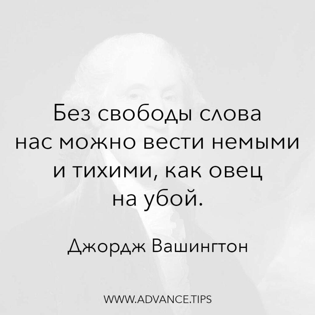 Без свободы слова нас можно вести немыми и тихими, как овец на убой. - Джордж Вашингтон - 10 Мудрых Мыслей.