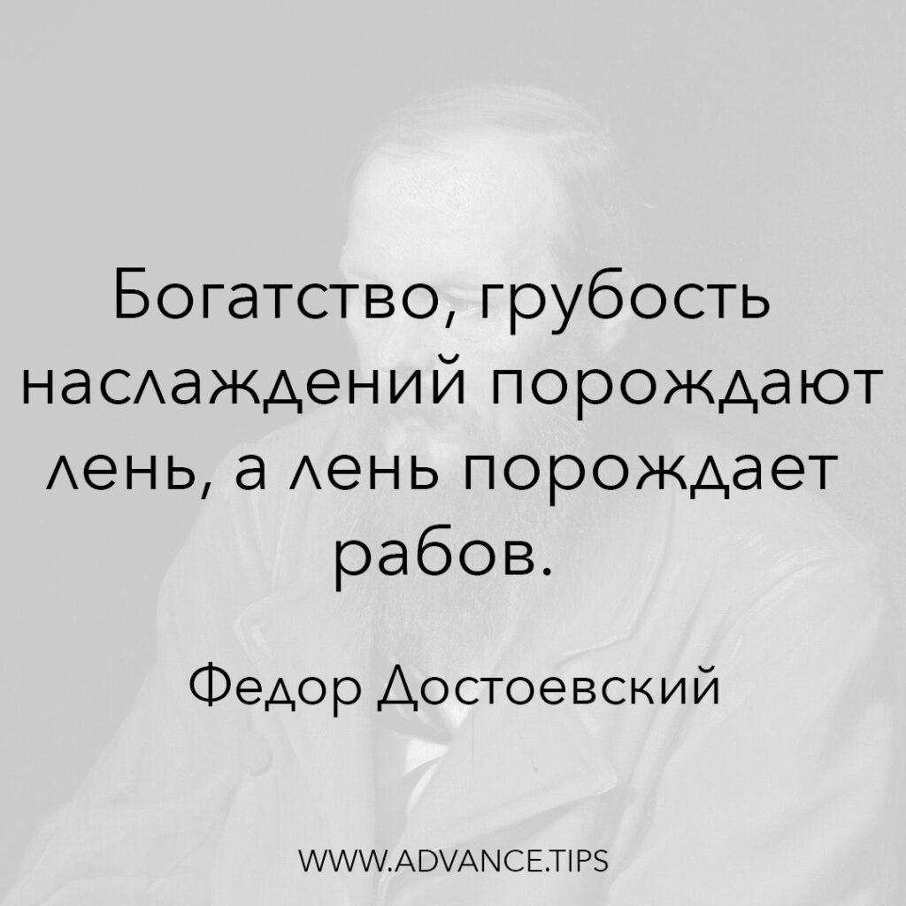 Богатство, грубость наслаждений порождают лень, а лень порождает рабов. - Фёдор Достоевский - 10 Мудрых Мыслей.