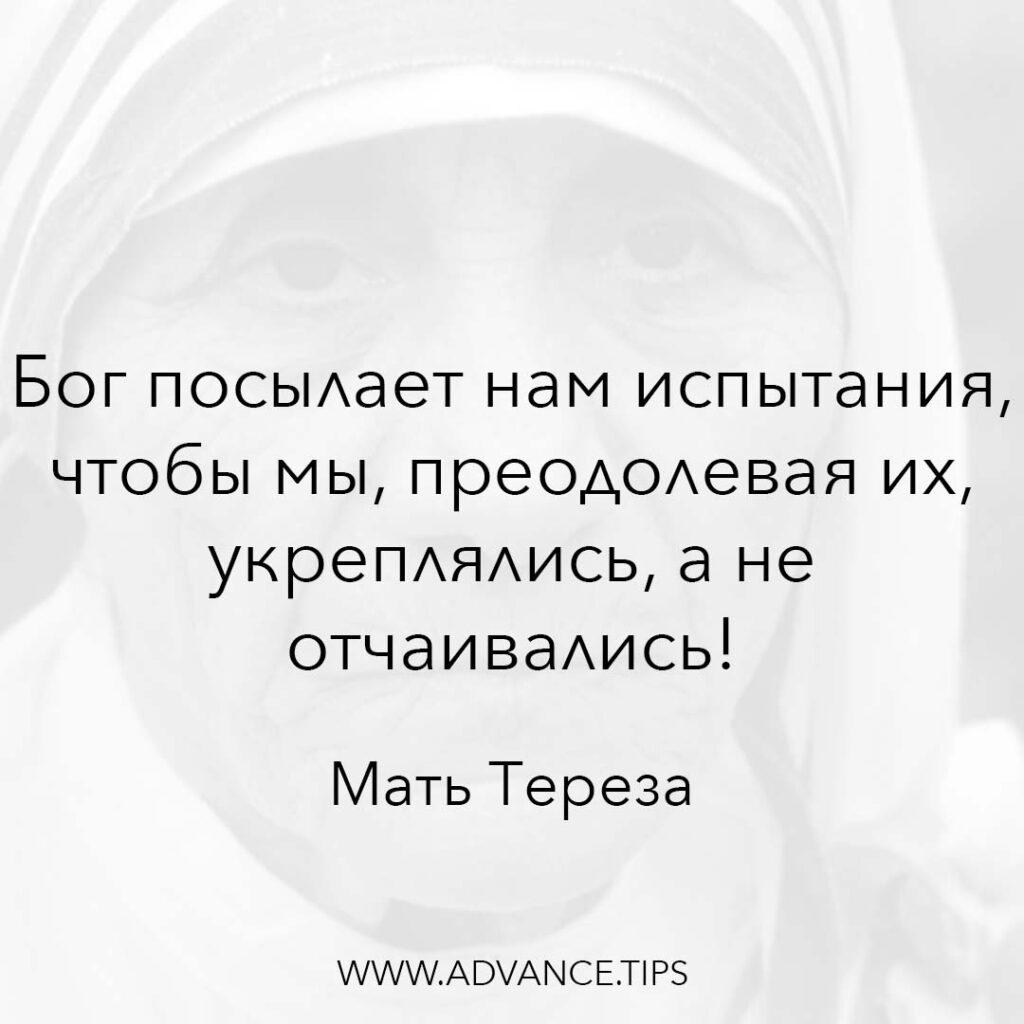 Бог посылает нам испытания, чтобы мы, преодолевая их укреплялись, а не отчаивались! - Мать Тереза - 10 Мудрых Мыслей.