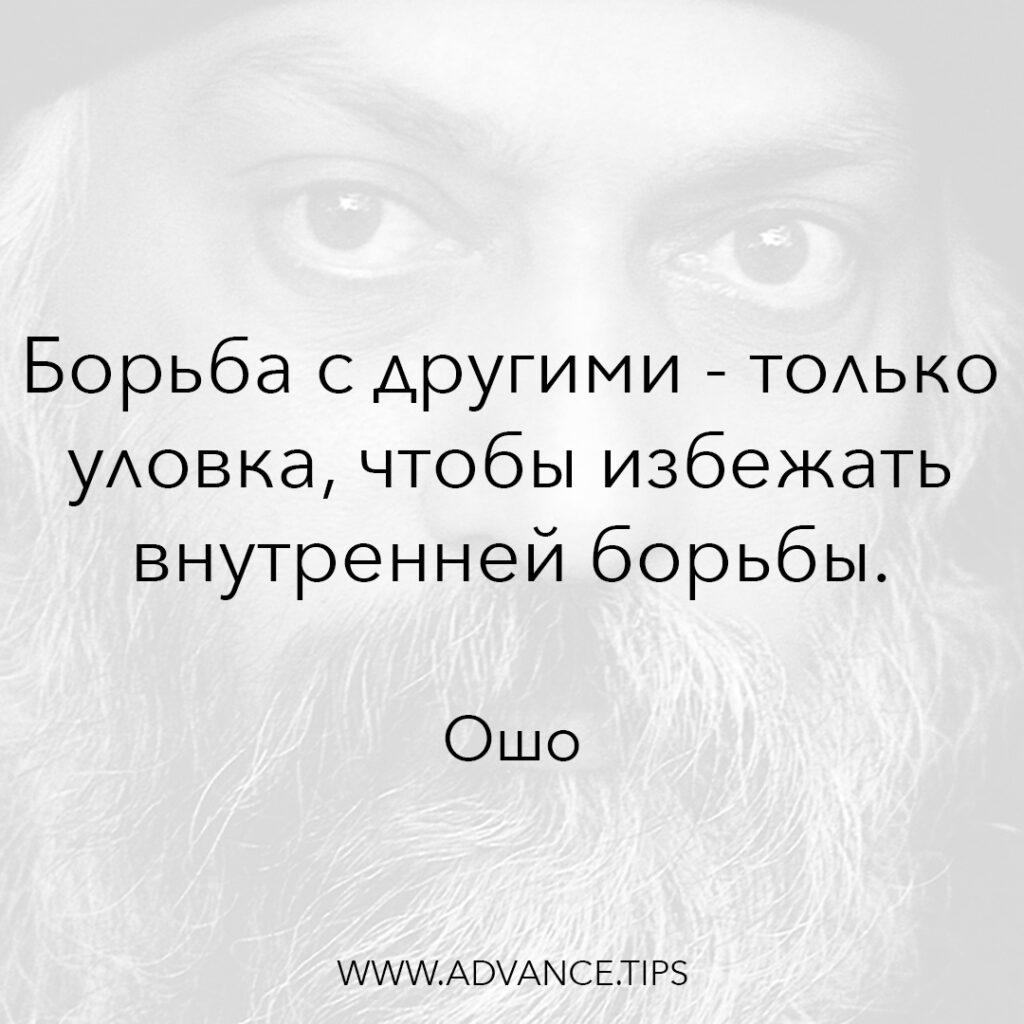 Борьба с другими - только уловка, чтобы избежать внутренней борьбы. - Ошо - 10 Мудрых Мыслей.