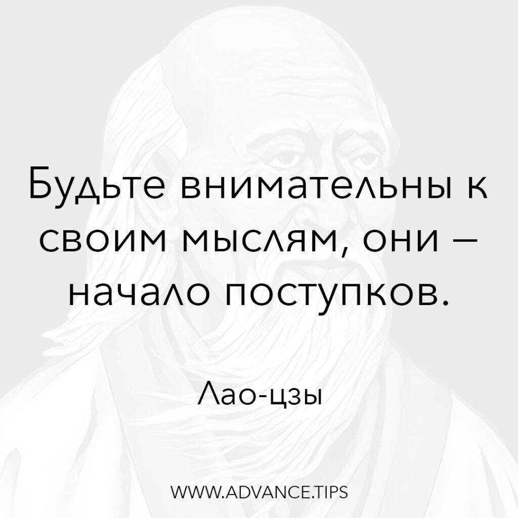 Будьте внимательны к своим мыслям, они - начало поступков. - Лао-цзы - 10 Мудрых Мыслей.