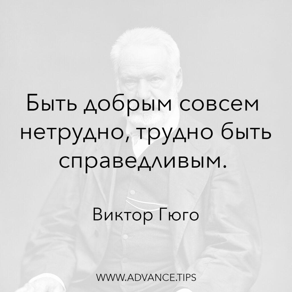 Быть добрым совсем нетрудно, трудно быть справедливым. - Виктор Гюго - 10 Мудрых Мыслей.