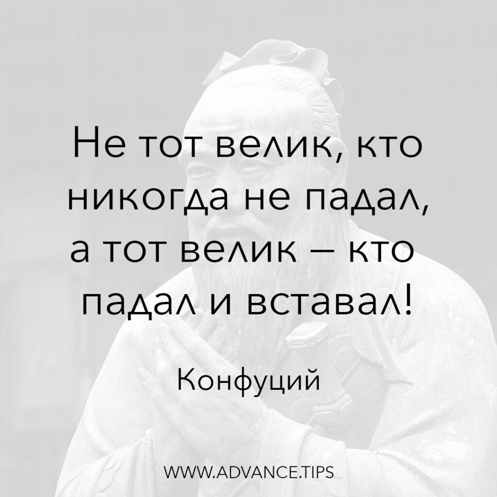Не тот велик, кто никогда не падал, а тот велик - кто падал и вставал! - Конфуций - 10 Мудрых Мыслей.