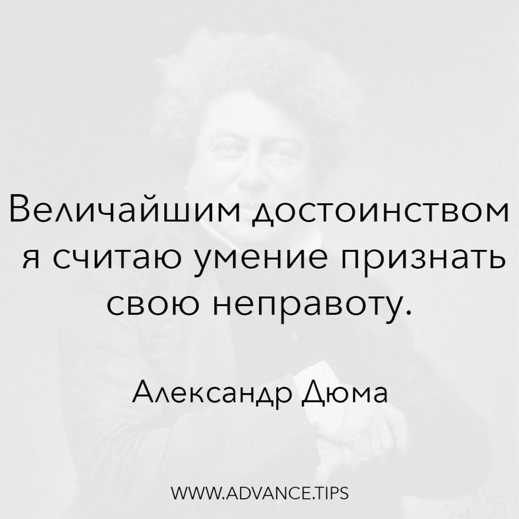 Величайшим достоинством я считаю умение признать свою неправоту. - Александр Дюма - 10 Мудрых Мыслей.