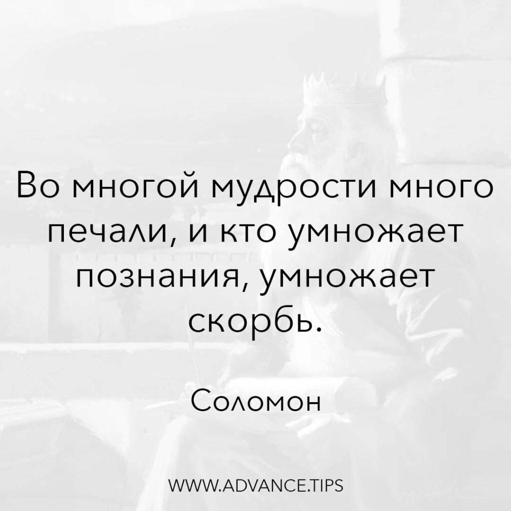 Во многой мудрости много печали, и кто умножает познания, умножает скорбь. - Царь Соломон - 10 Мудрых Мыслей.