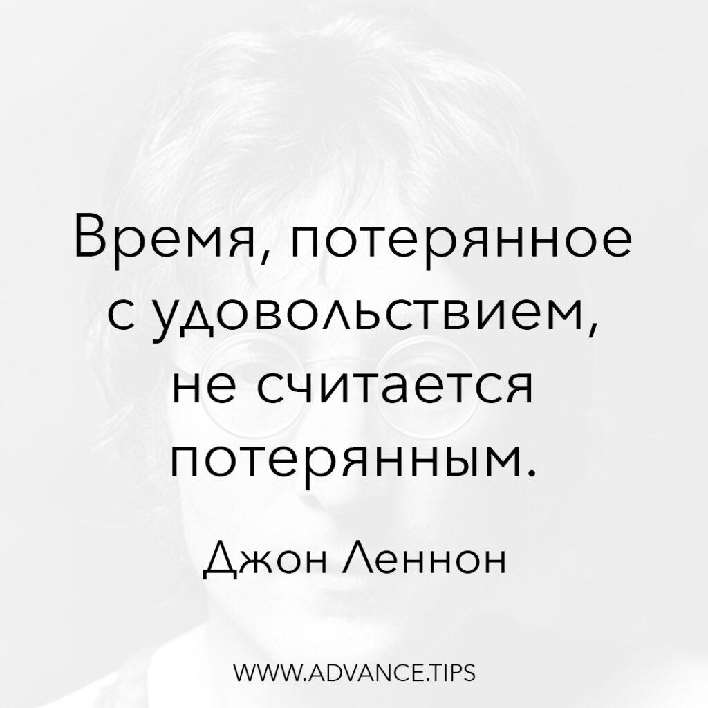 Время, потерянное с удовольствием, не считается потерянным. - Джон Леннон - 10 Мудрых Мыслей.