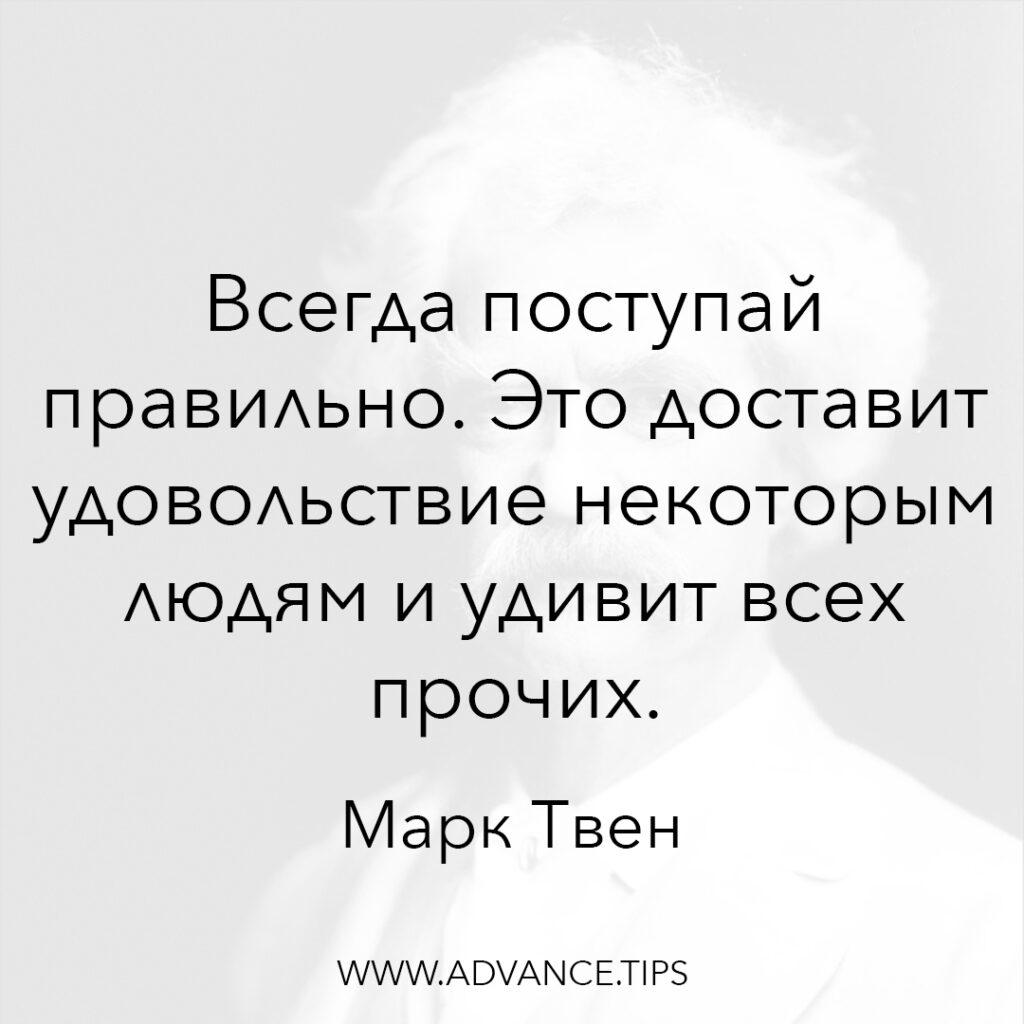 Всегда поступай правильно. Это доставит удовольствие некоторым людям и удивит всех прочих. - Марк Твен - 10 Мудрых Мыслей.