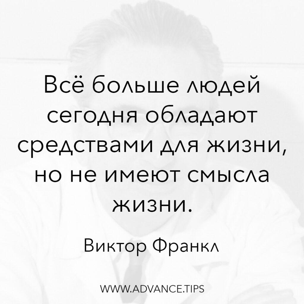 Всё больше людей сегодня обладают средствами для жизни, но не имеют смысла жизни. - Виктор Франкл - 10 Мудрых Мыслей.