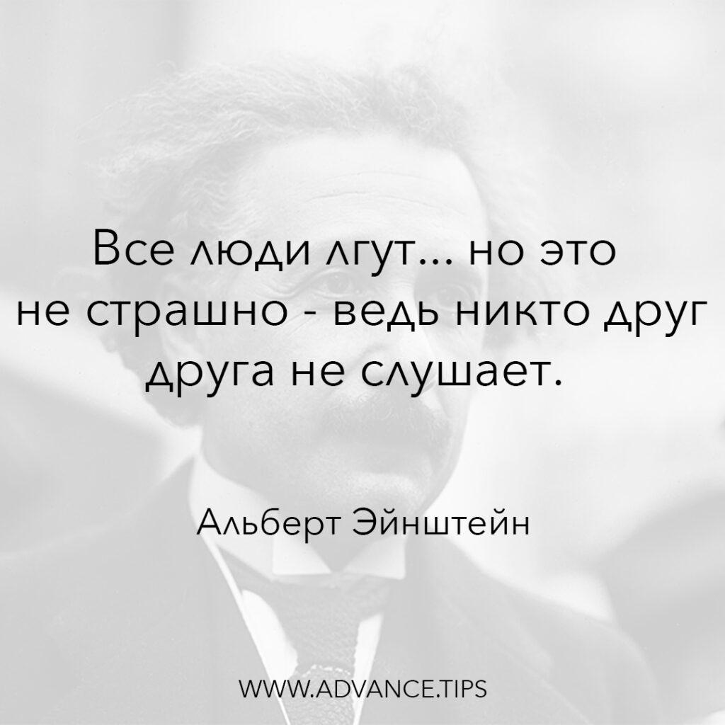 Все люди лгут... но это не страшно - ведь никто друг друга не слушает. - Альберт Эйнштейн - 10 Мудрых Мыслей.