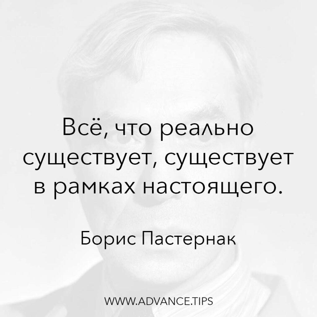 Всё, что реально существует, существует в рамках настоящего. - Борис Пастернак - 10 Мудрых Мыслей.