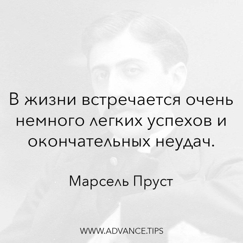 В жизни встречается очень немного легких успехов и окончательных неудач. - Марсель Пруст - 10 Мудрых Мыслей.