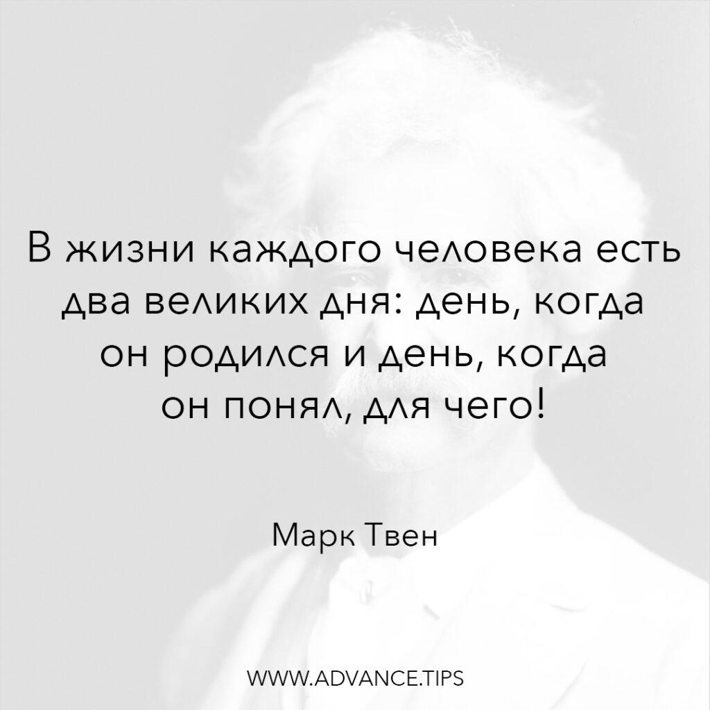 В жизни каждого человека есть два великих дня: день, когда он родился и день, когда он понял, для чего! - Марк Твен - 10 Мудрых Мыслей.