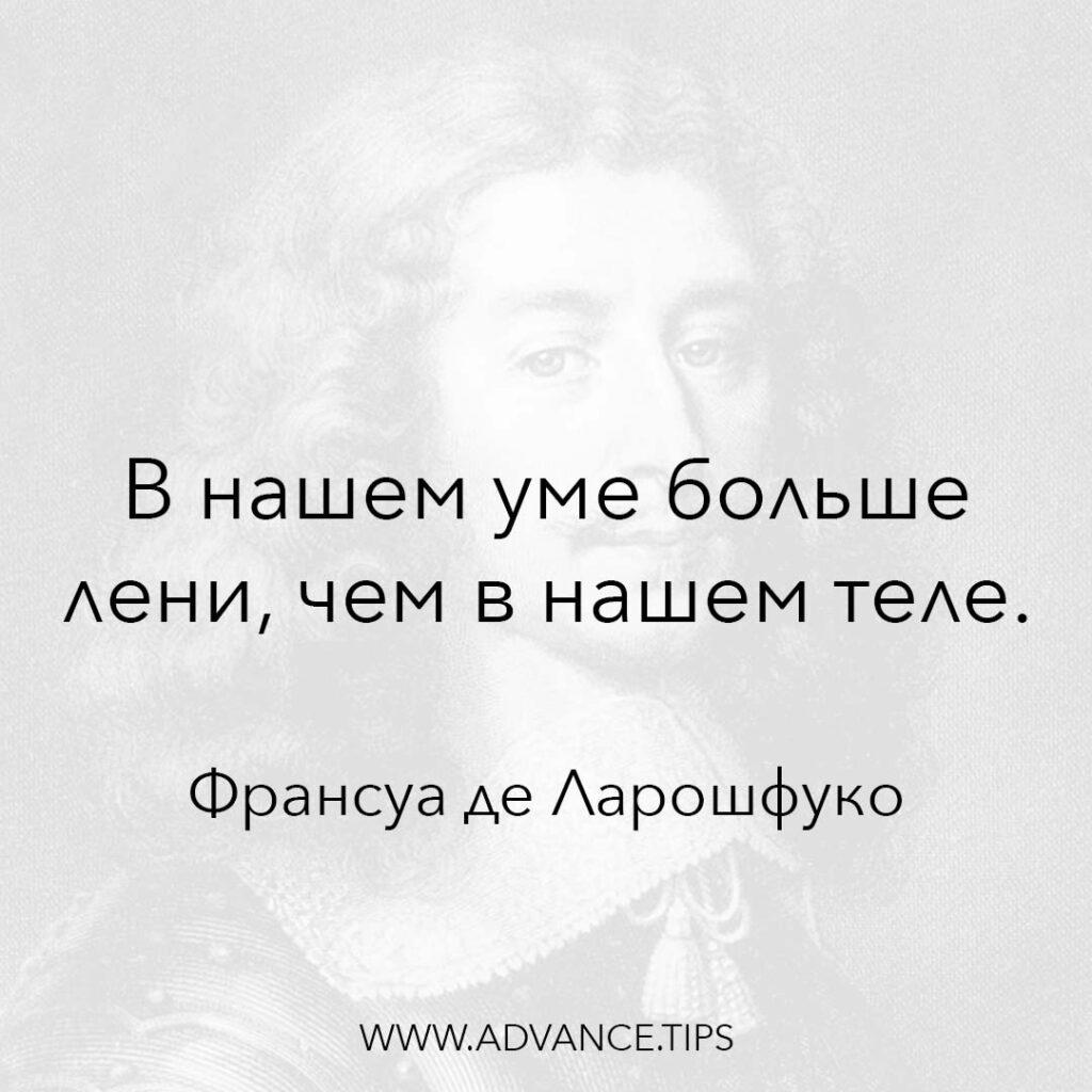 В нашем уме больше лени, чем в нашем теле. - Франсуа де Ларошфуко - 10 Мудрых Мыслей.