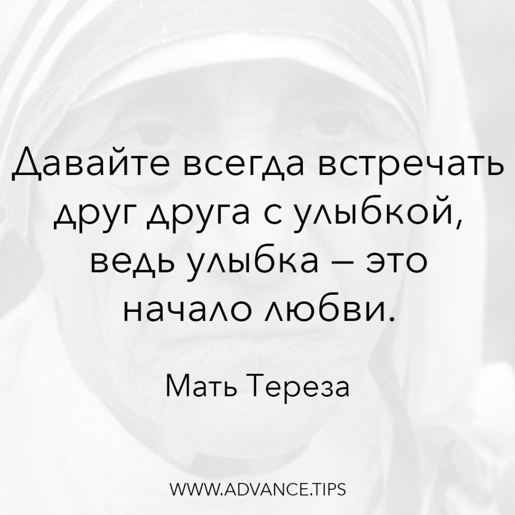 Давайте всегда встречать друг друга с улыбкой, ведь улыбка - это начало любви. - Мать Тереза - 10 Мудрых Мыслей.
