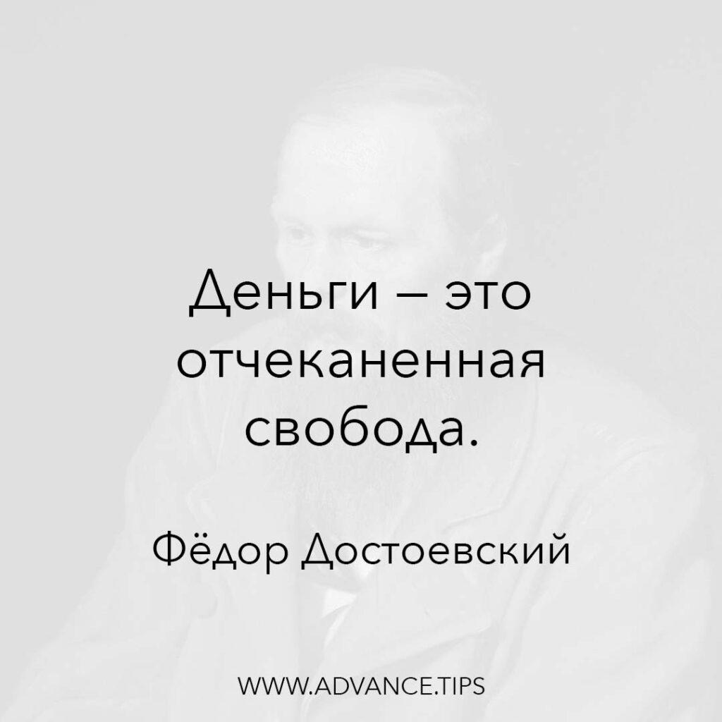 Деньги - это отчеканенная свобода. - Фёдор Достоевский - 10 Мудрых Мыслей.