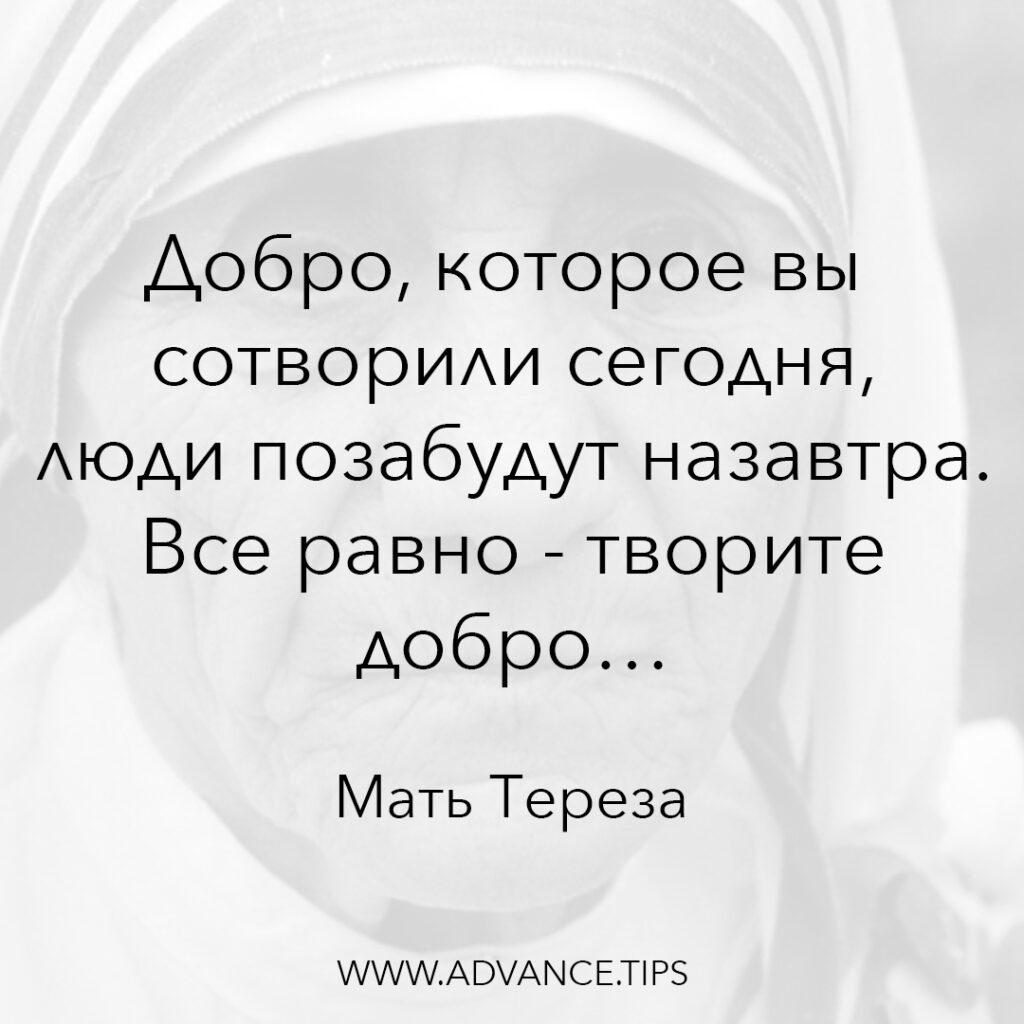 Добро, которое вы сотворили сегодня, люди позабудут назавтра. Все равно - творите добро... - Мать Тереза - 10 Мудрых Мыслей.