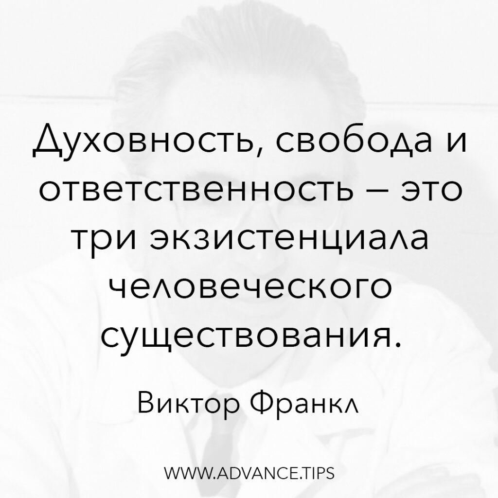 Духовность, свобода и ответственность - это три экзистенциальна человеческого существования. - Виктор Франкл - 10 Мудрых Мыслей.
