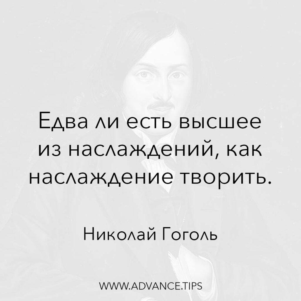 Едва ли есть высшее из наслаждений, как наслаждение творить. - Николай Гоголь - 10 Мудрых Мыслей.