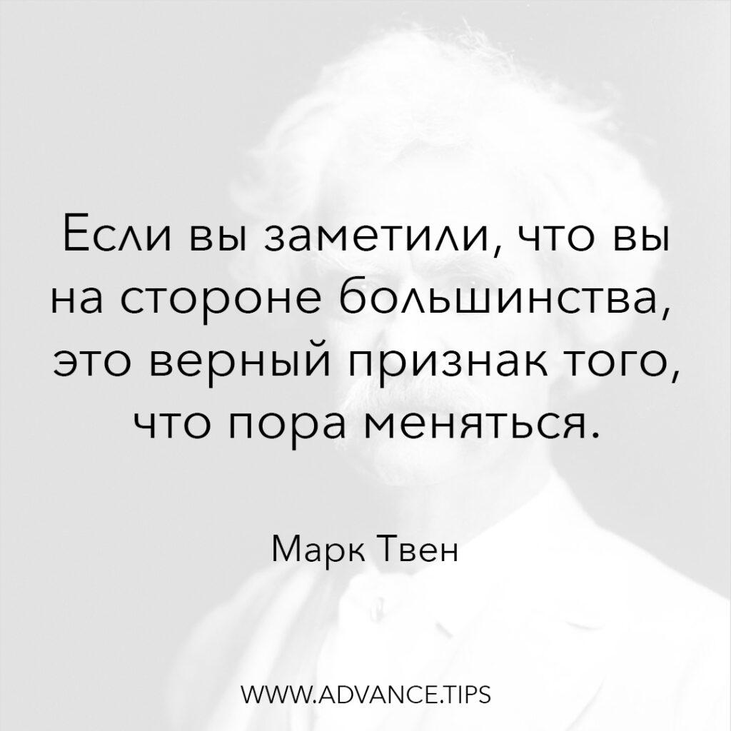 Если вы заметили, что вы на стороне большинства, это верный признак того, что пора меняться. - Марк Твен - 10 Мудрых Мыслей.
