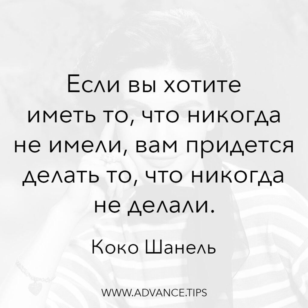 Если вы хотите иметь то, что никогда не имели, вам придется делать то, что никогда не делали. - Коко Шанель - 10 Мудрых Мыслей.