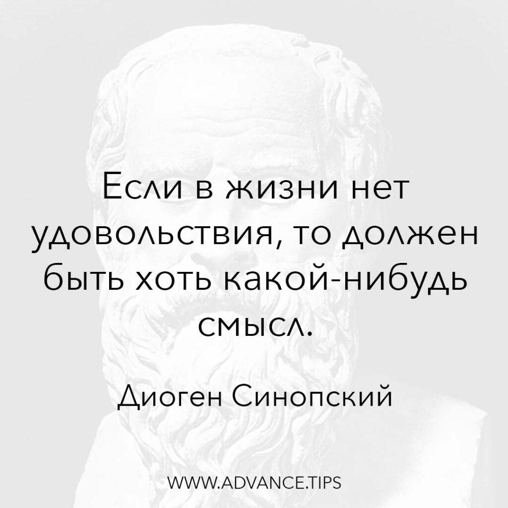 Если в жизни нет удовольствия, то должен быть хоть какой-нибудь смысл. - Диоген Синопский - 10 Мудрых Мыслей.