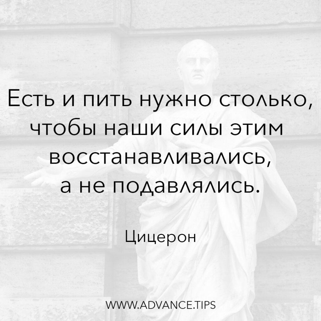 Есть и пить нужно столько, чтобы наши силы этим восстанавливались, а не подавлялись. - Цицерон - 10 Мудрых Мыслей.