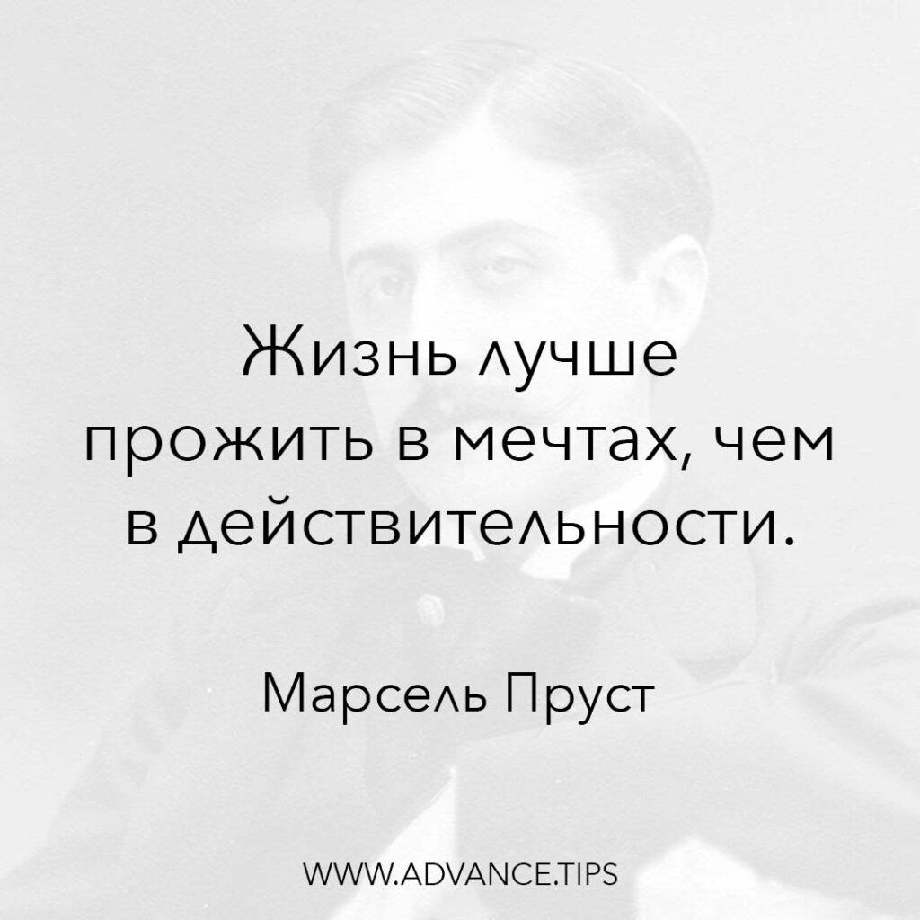 Жизнь лучше прожить в мечтах, чем в действительности. - Марсель Пруст - 10 Мудрых Мыслей.