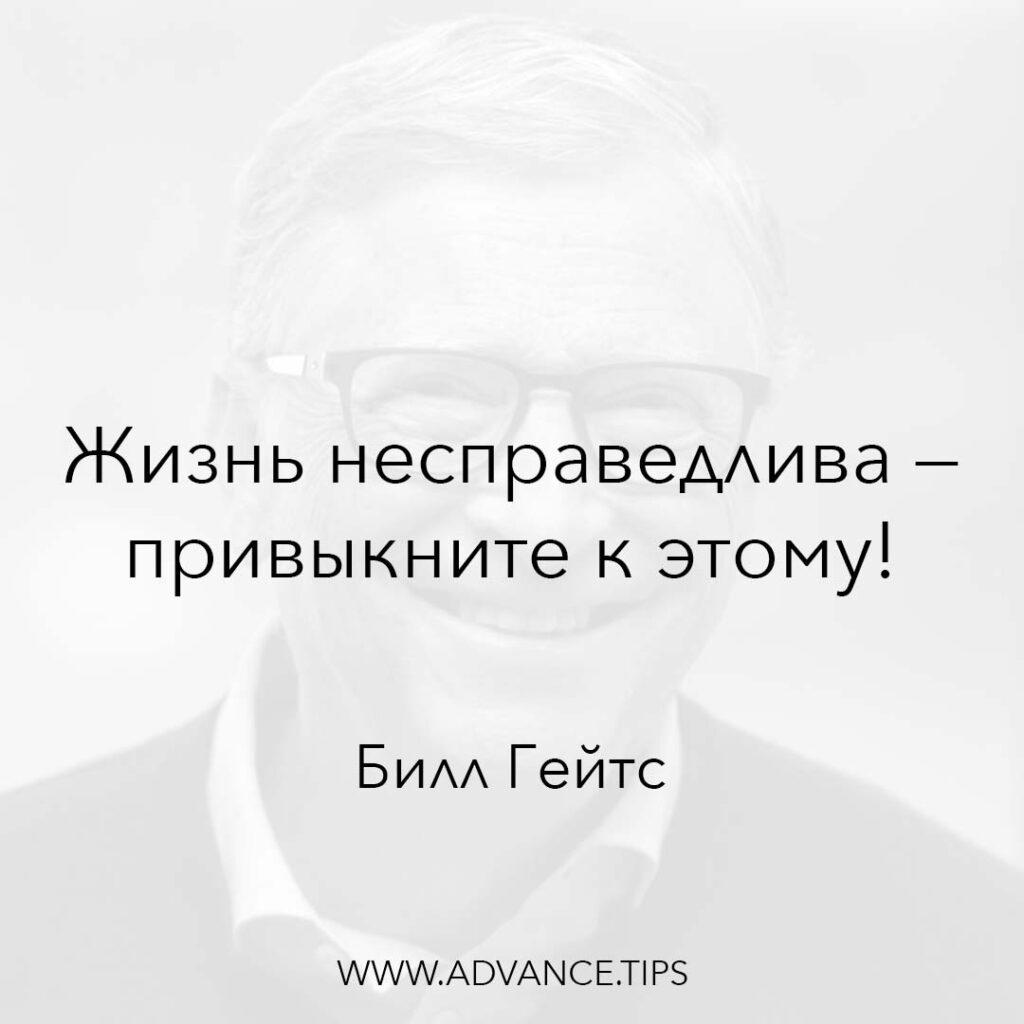 Жизнь несправедлива - привыкните к этому! - Билл Гейтс - 10 Мудрых Мыслей.