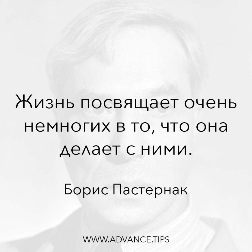 Жизнь посвящает очень немногих в то, что она делает с ними. - Борис Пастернак - 10 Мудрых Мыслей.