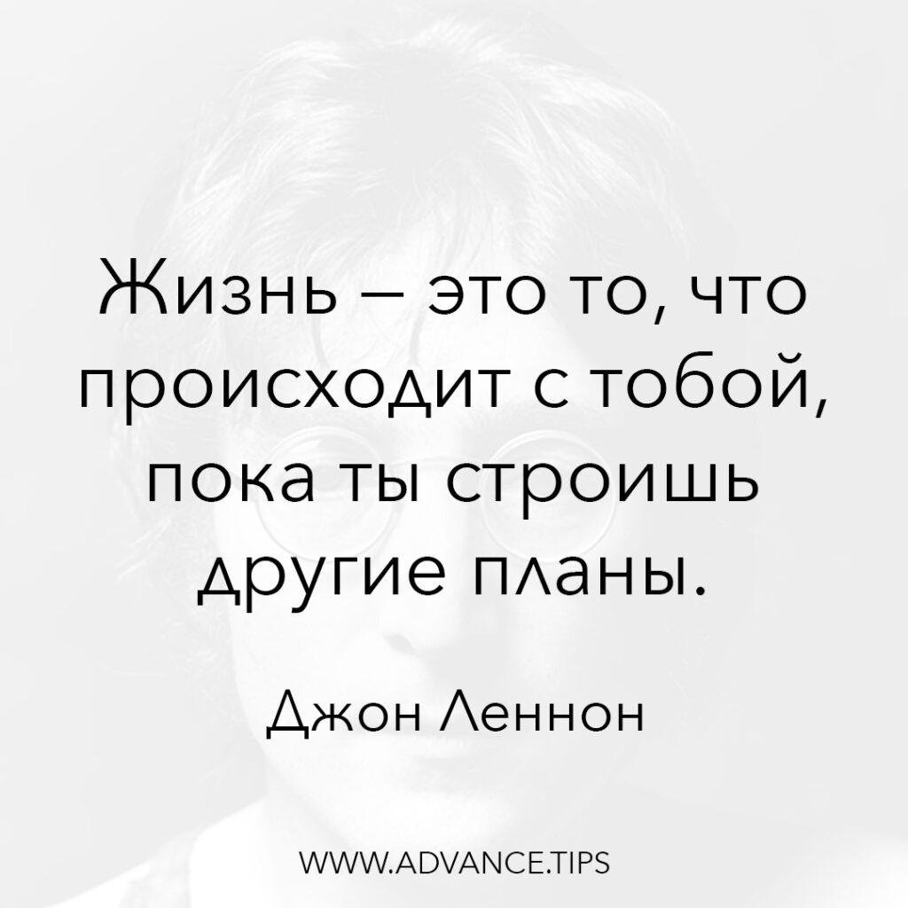 Жизнь - это то, что происходит с тобой, пока ты строишь другие планы. - Джон Леннон - 10 Мудрых Мыслей.
