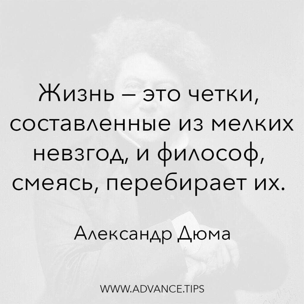 Жизнь - это чётки, составленные из мелких невзгод, и философ, смеясь, перебирает их. - Александр Дюма - 10 Мудрых Мыслей.