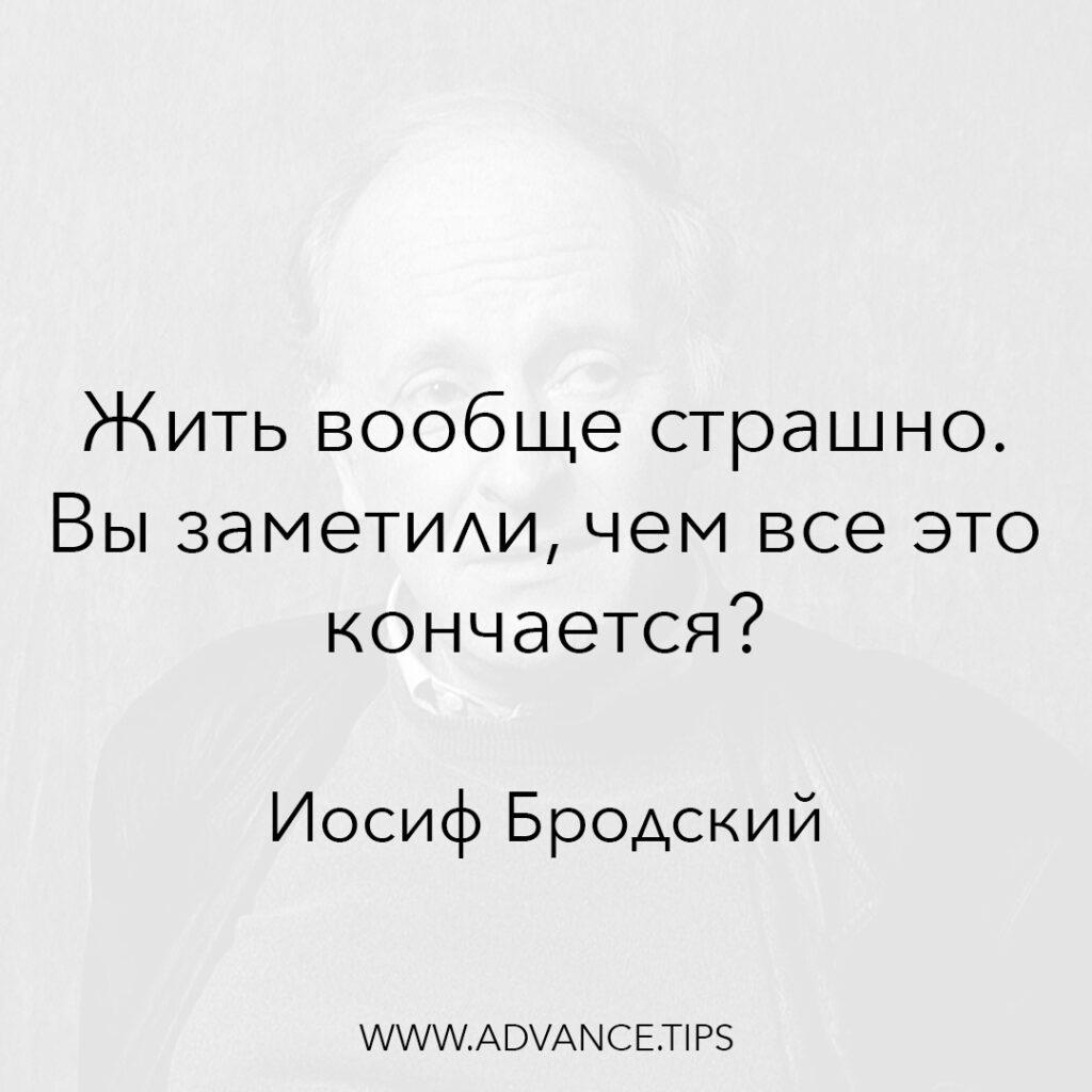 Жить вообще страшно. Вы заметили, чем всё это кончается? - Иосиф Бродский - 10 Мудрых Мыслей.
