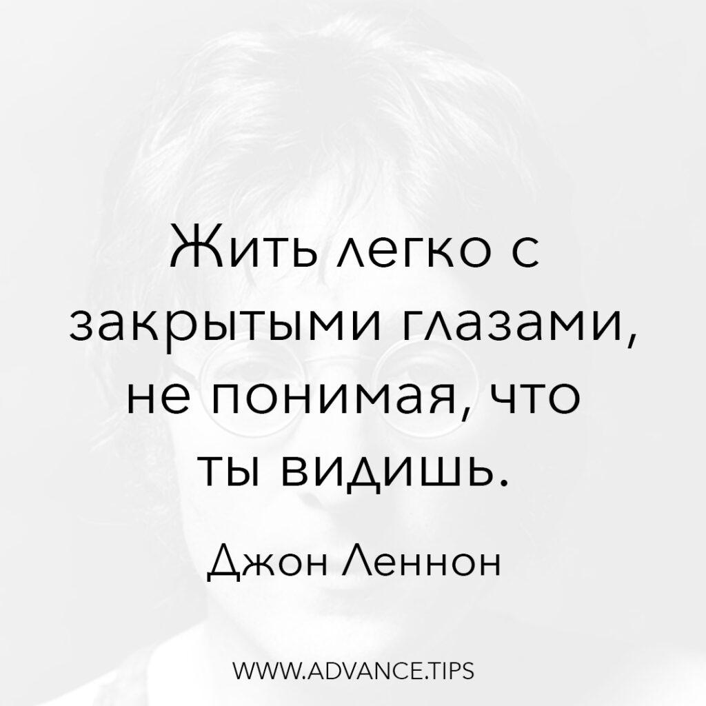 Жить легко с закрытыми глазами, не понимая что ты видишь. - Джон Леннон - 10 Мудрых Мыслей.