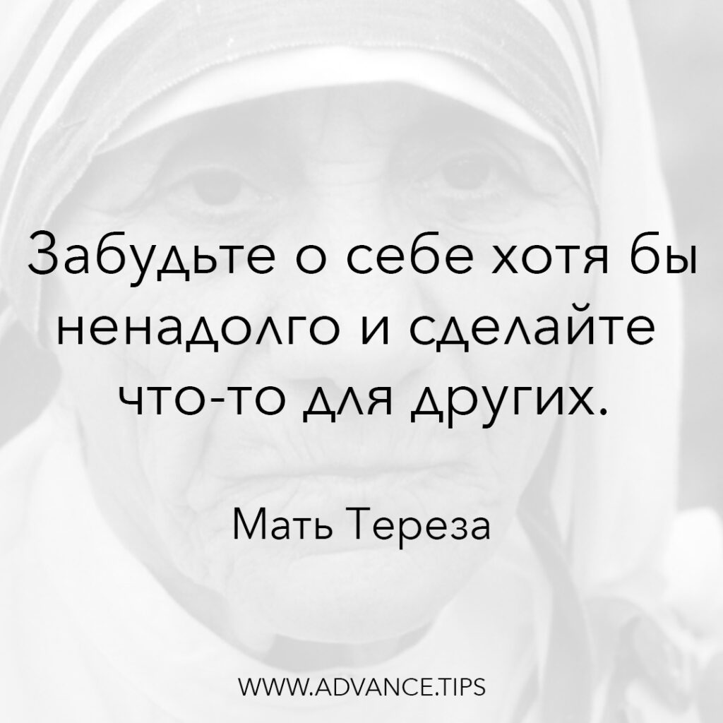 Забудьте о себе хотя бы ненадолго и сделайте что-то для других. - Мать Тереза - 10 Мудрых Мыслей.