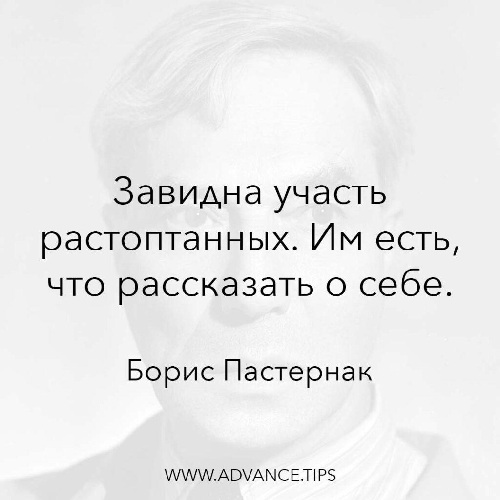 Завидна участь растоптанных. Им есть, что рассказать о себе. - Борис Пастернак - 10 Мудрых Мыслей.