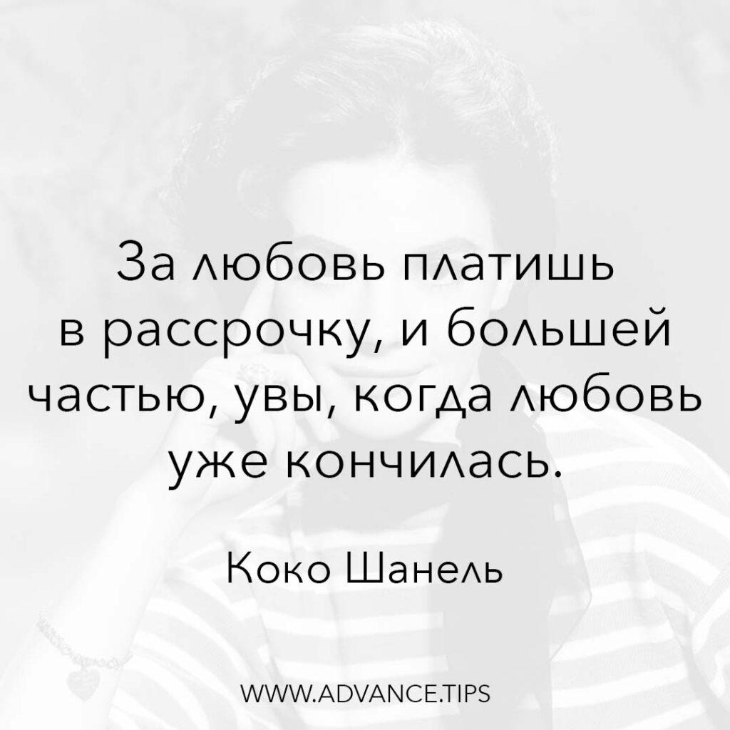 За любовь платишь в рассрочку, и большей частью, увы, когда любовь уже кончилась. - Коко Шанель - 10 Мудрых Мыслей.