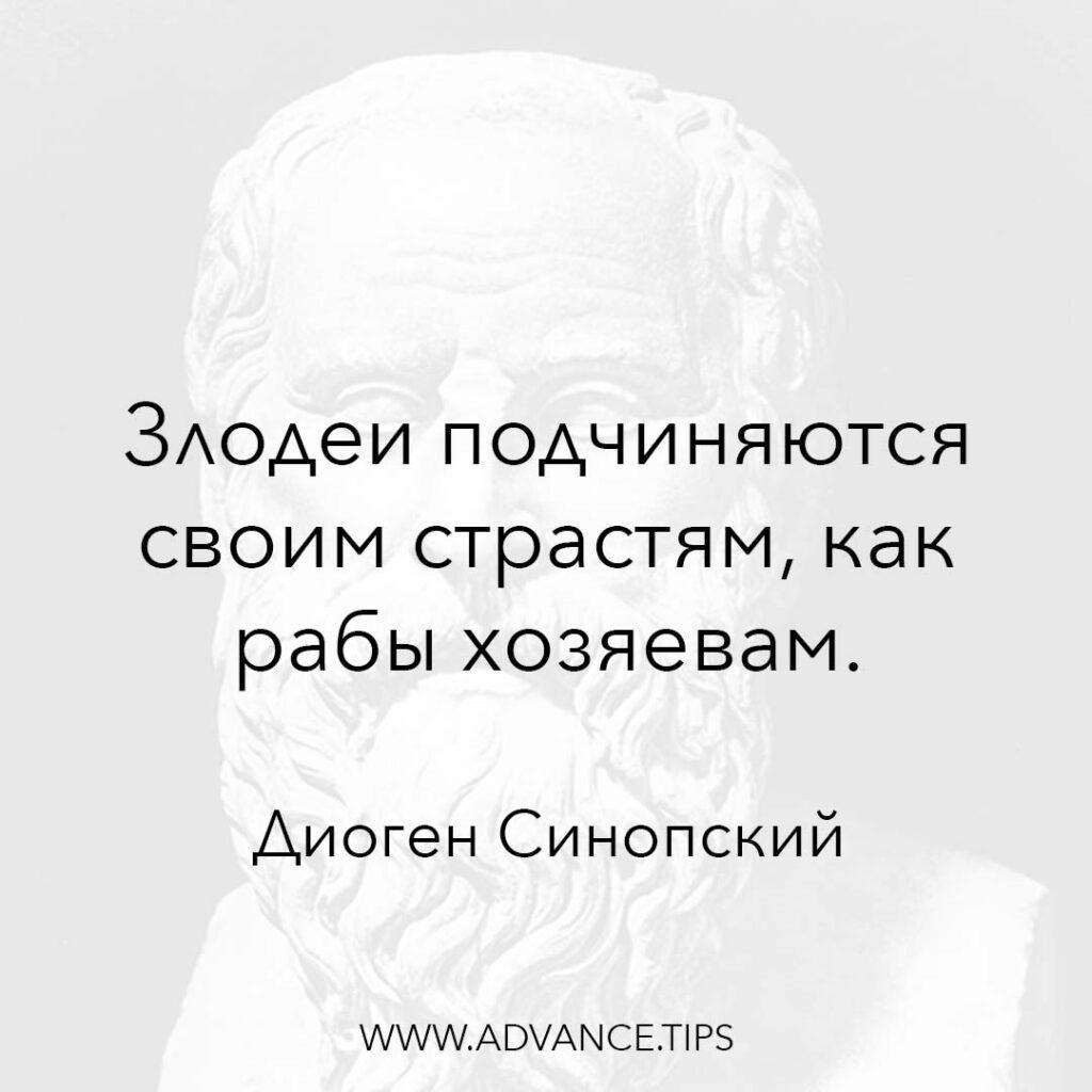 Злодеи подчиняются своим страстям, как рабы хозяевам. - Диоген Синопский - 10 Мудрых Мыслей.