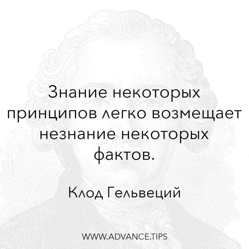 Знание некоторых принципов легко возмещает незнание некоторых фактов. - Клод Гельвеций - 10 Мудрых Мыслей.