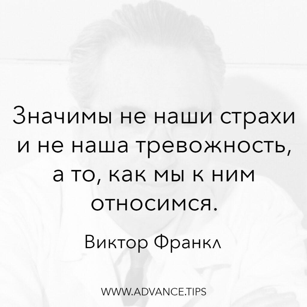 Значимы не наши страхи и не наша тревожность, а то, как мы к ним относимся. - Виктор Франкл - 10 Мудрых Мыслей.